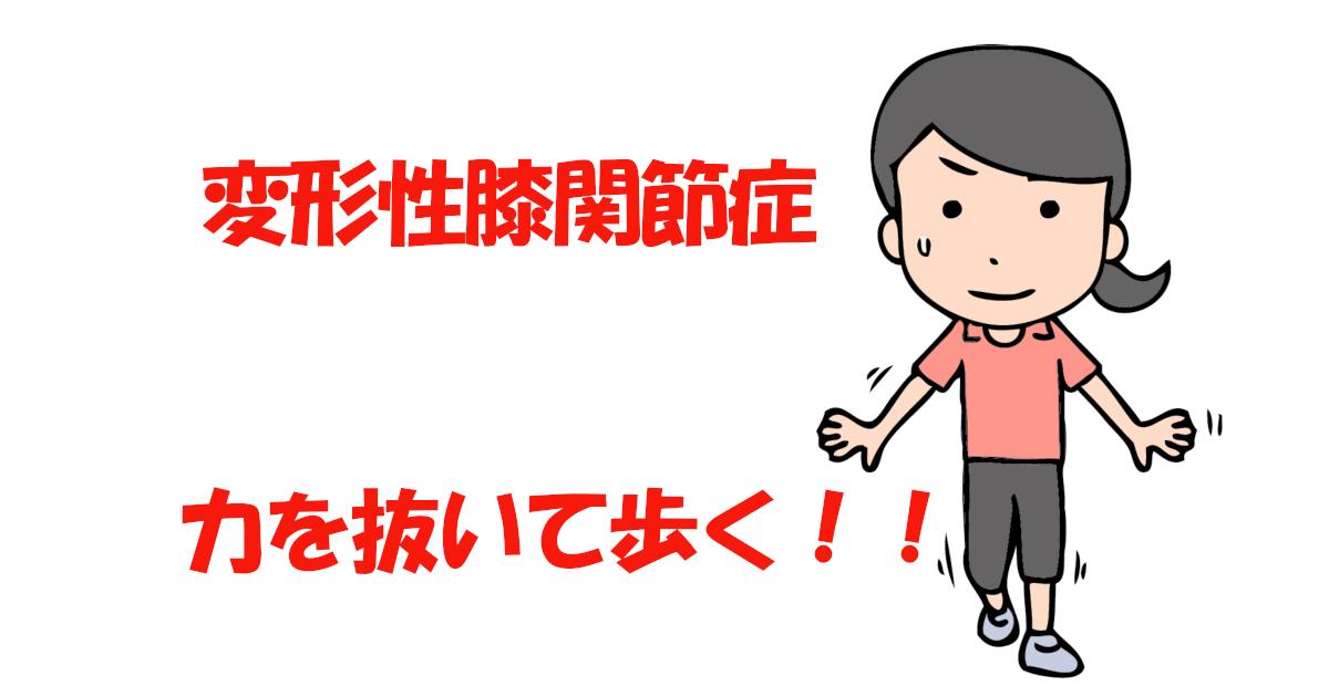 変形性膝関節症 歩き方