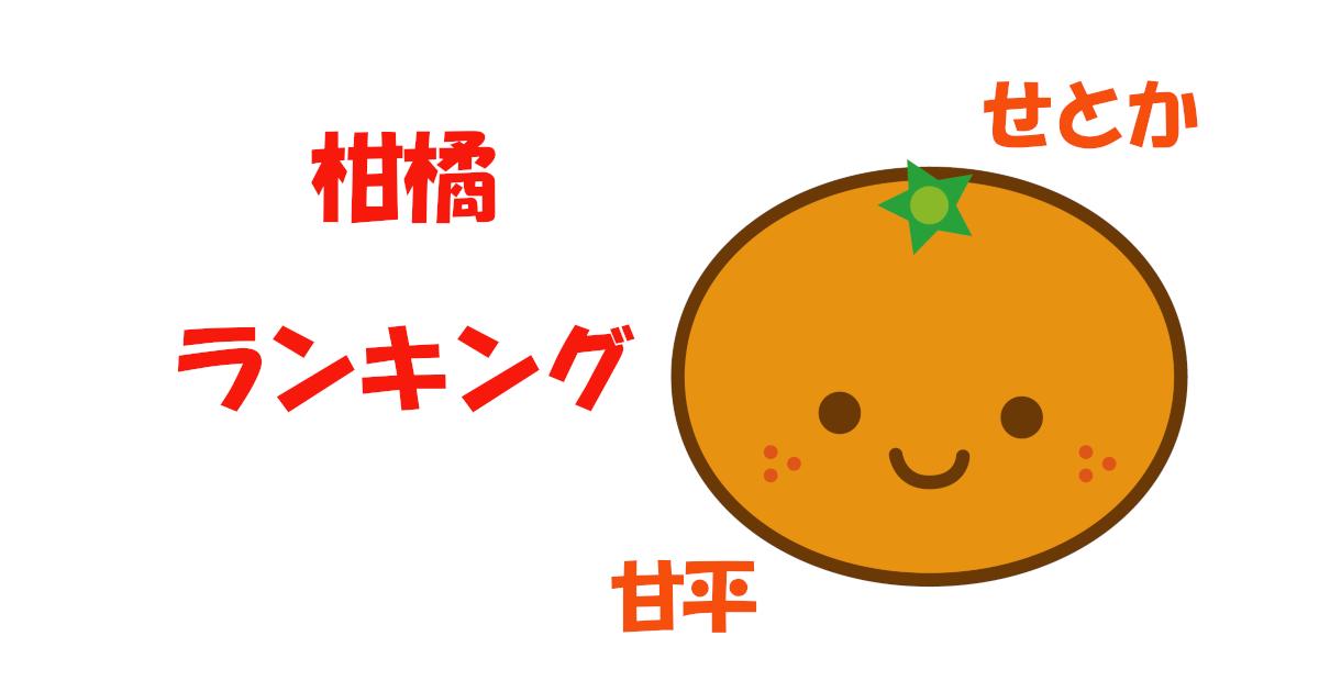 柑橘ランキング