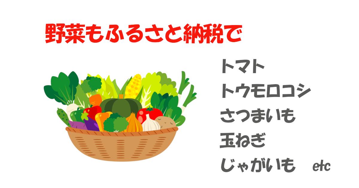 野菜ランキング