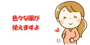 リウマチ 妊娠