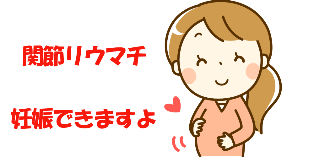 関節リウマチ妊娠