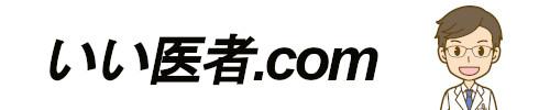 いい医者.com