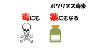 ボツリヌス毒素