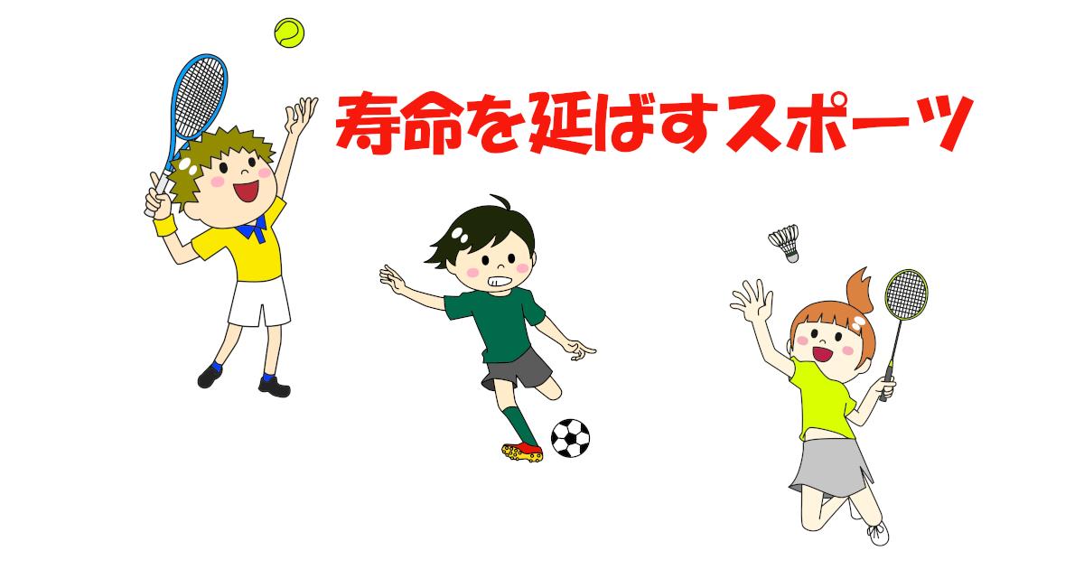 寿命を延ばすスポーツ