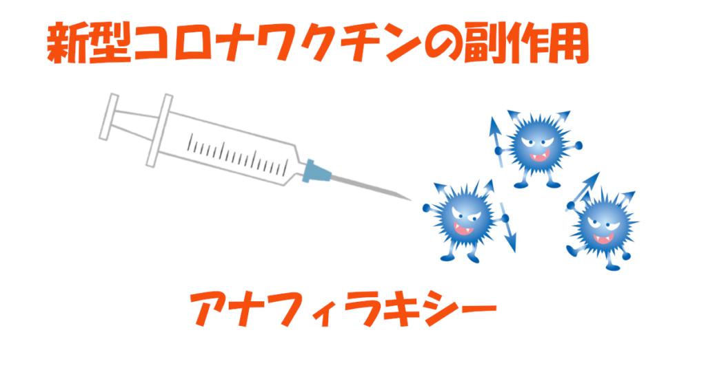 新型コロナワクチン アナフィラキシー